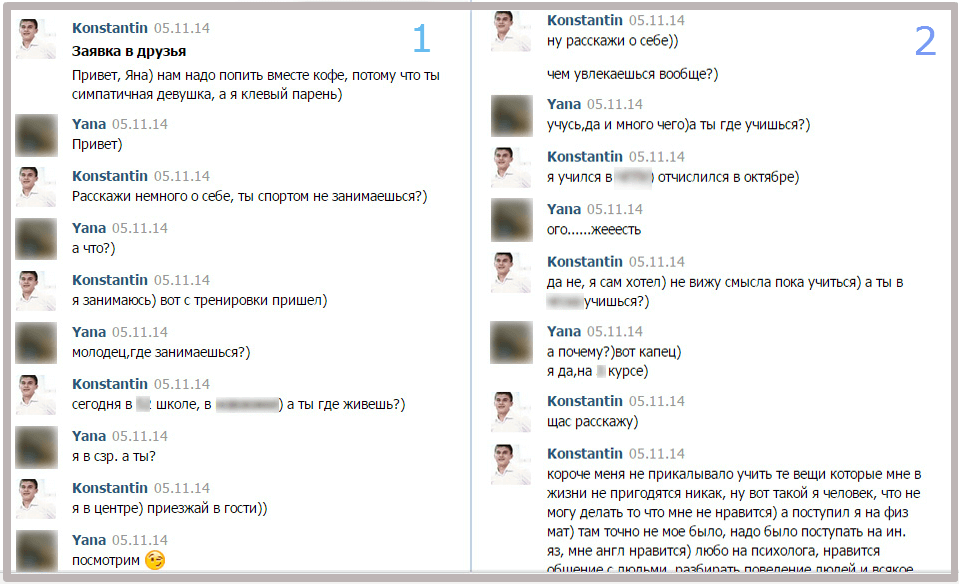 Пример Знакомств В Контакте