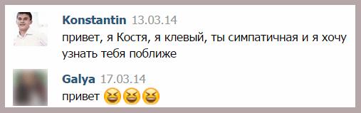 Что написать девушке знакомства в интернете секс знакомства краснотурьинске
